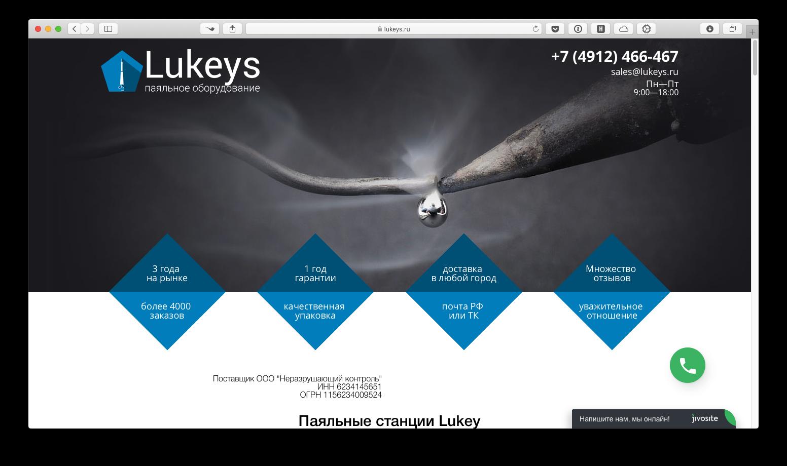 Интернет-магазин паяльного оборудования Lukeys