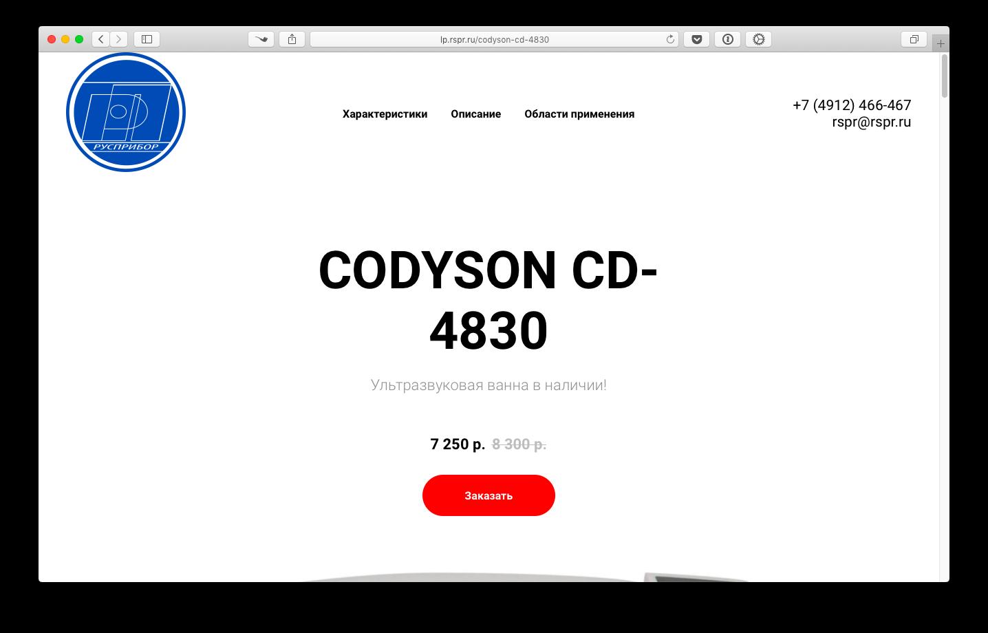 Целевая страница CODYSON CD-4830