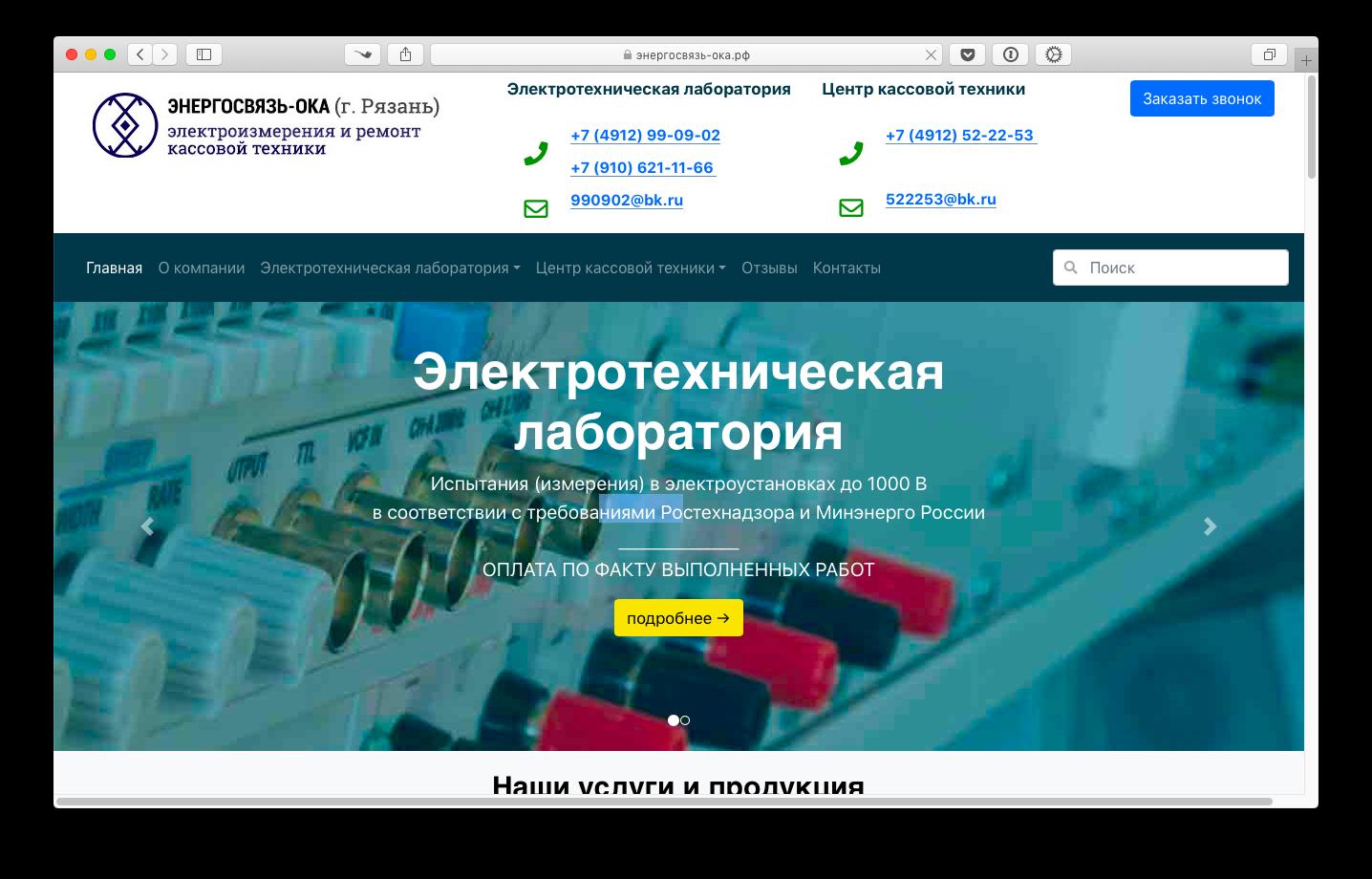 Сайт ЭНЕРГОСВЯЗЬ-ОКА (г. Рязань)