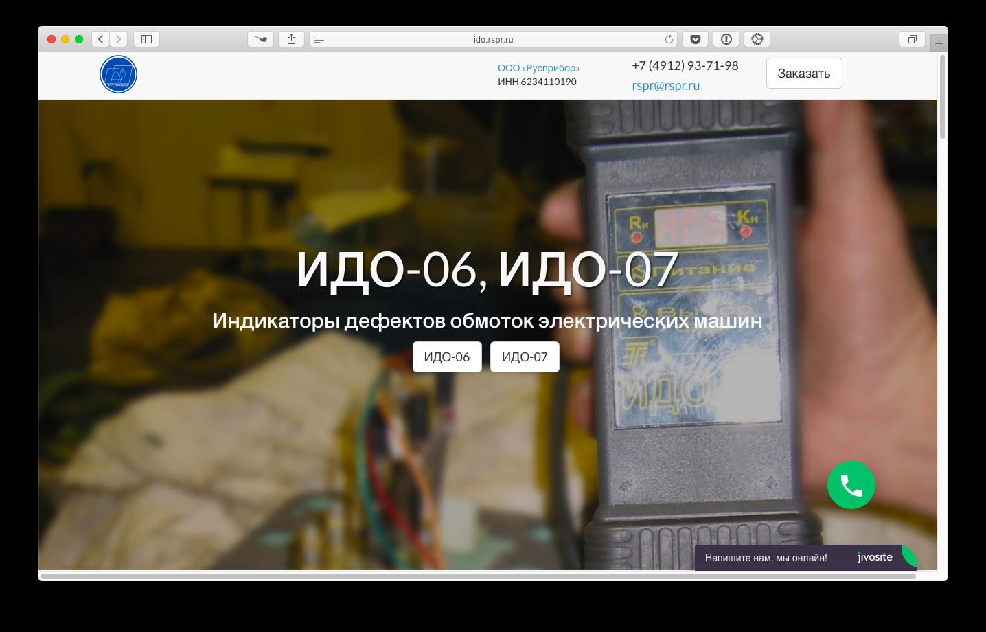 Целевая страница «ИДО-06, ИДО-07»