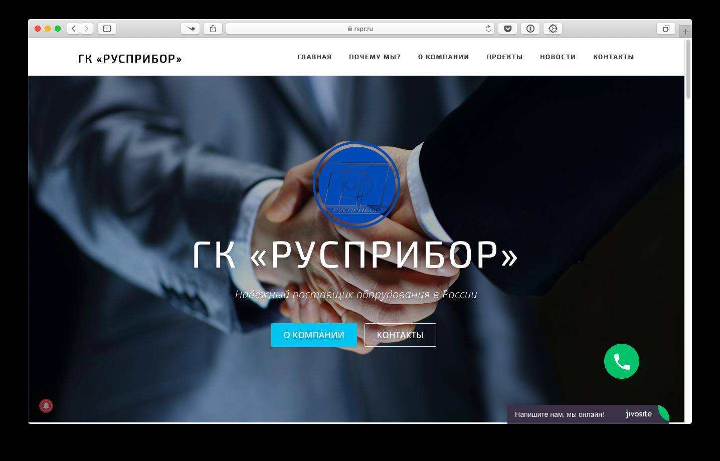 Сайт ГК «Русприбор»