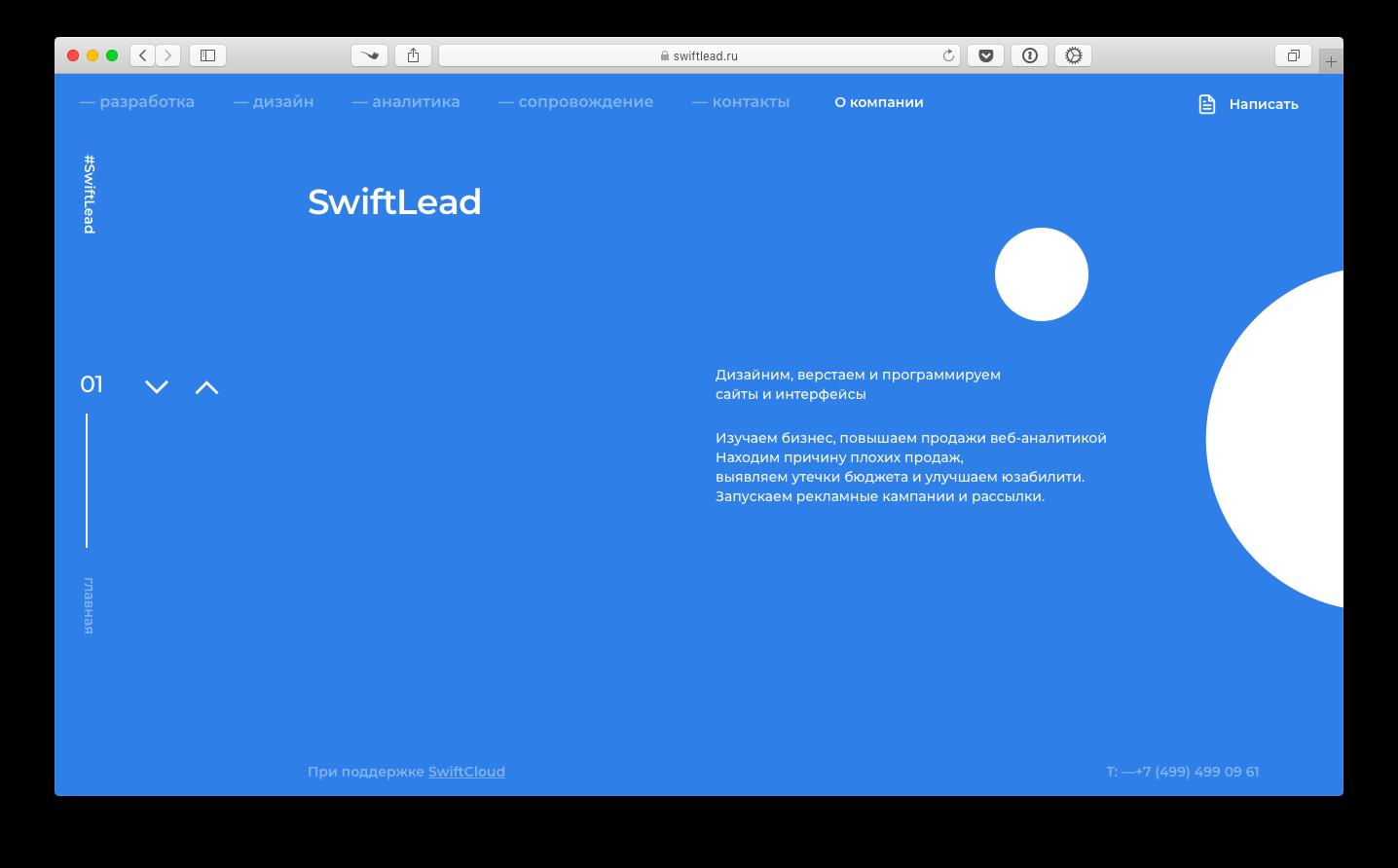 SwiftLead — разрабатываем продающие сайты