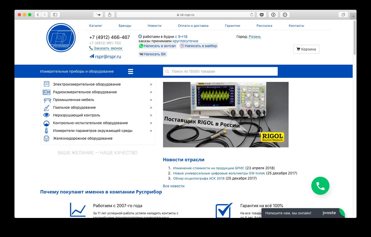Интернет-магазин Русприбор