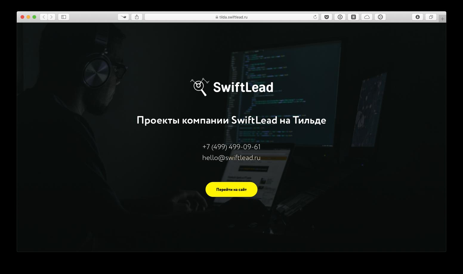Проекты компании SwiftLead на Тильде