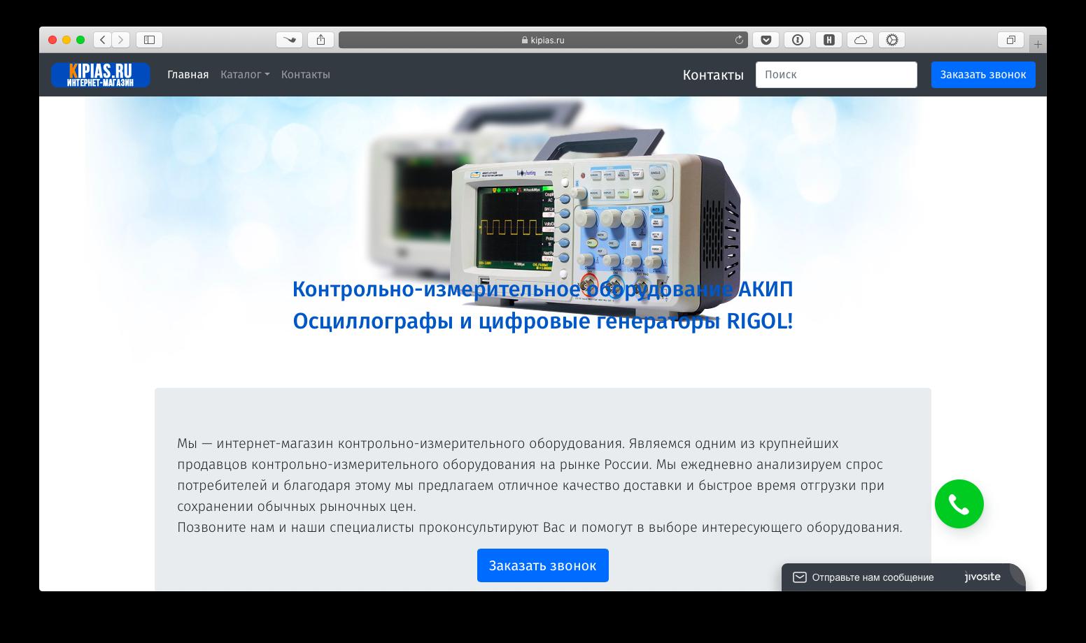 Интернет-магазин kipias.ru