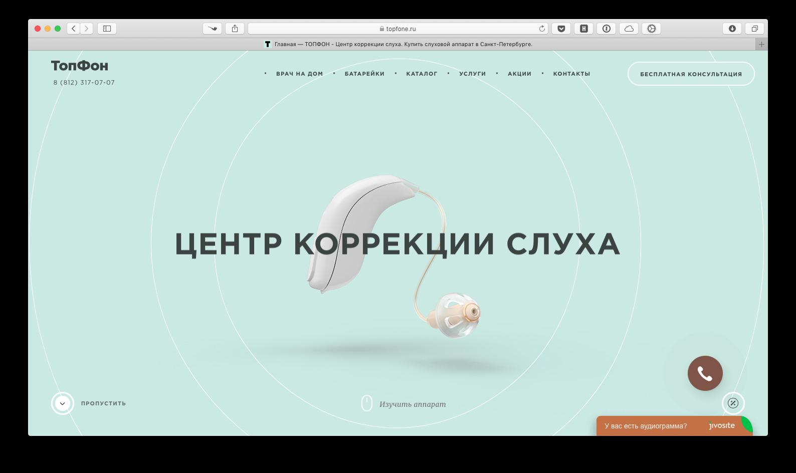 Сайт ТОПФОН — Центр коррекции слуха