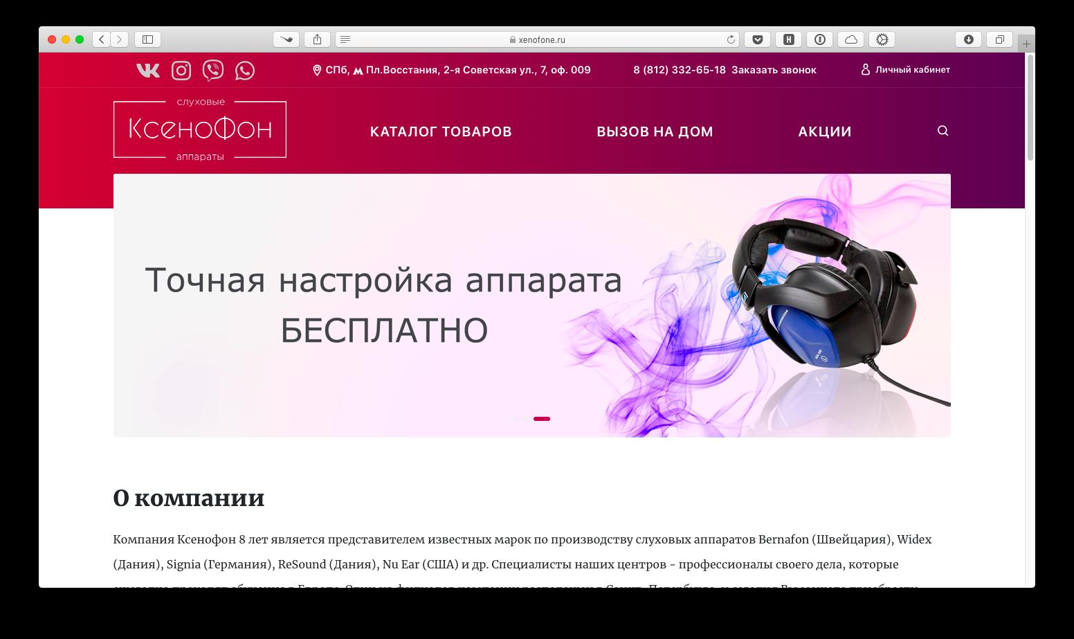Интернет-магазин слуховых аппаратов КСЕНОФОН
