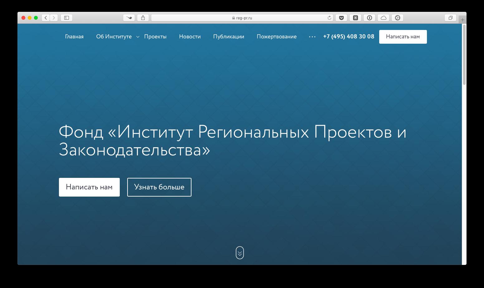 Сайт Фонда «Институт Региональных Проектов и Законодательства»